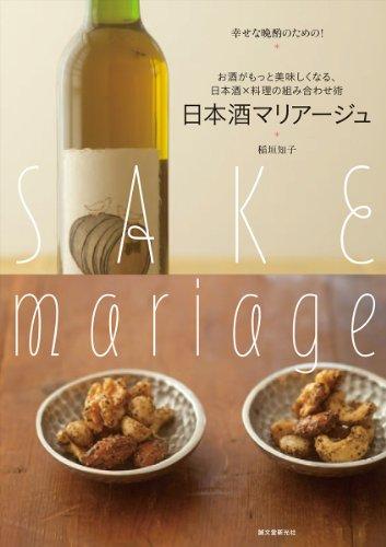 日本酒マリアージュ―お酒がもっと美味しくなる、日本酒×料理の...