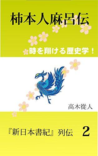 柿本人麻呂伝: 新日本書紀-列伝2 発売日