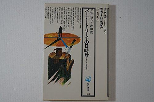 バーナード・リーチの日時計―青春の世界武者修行 (1982年) (角川選書〈138〉)