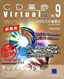 CD革命/Virtual Ver.9 Std(スタンダード) アップグレード版