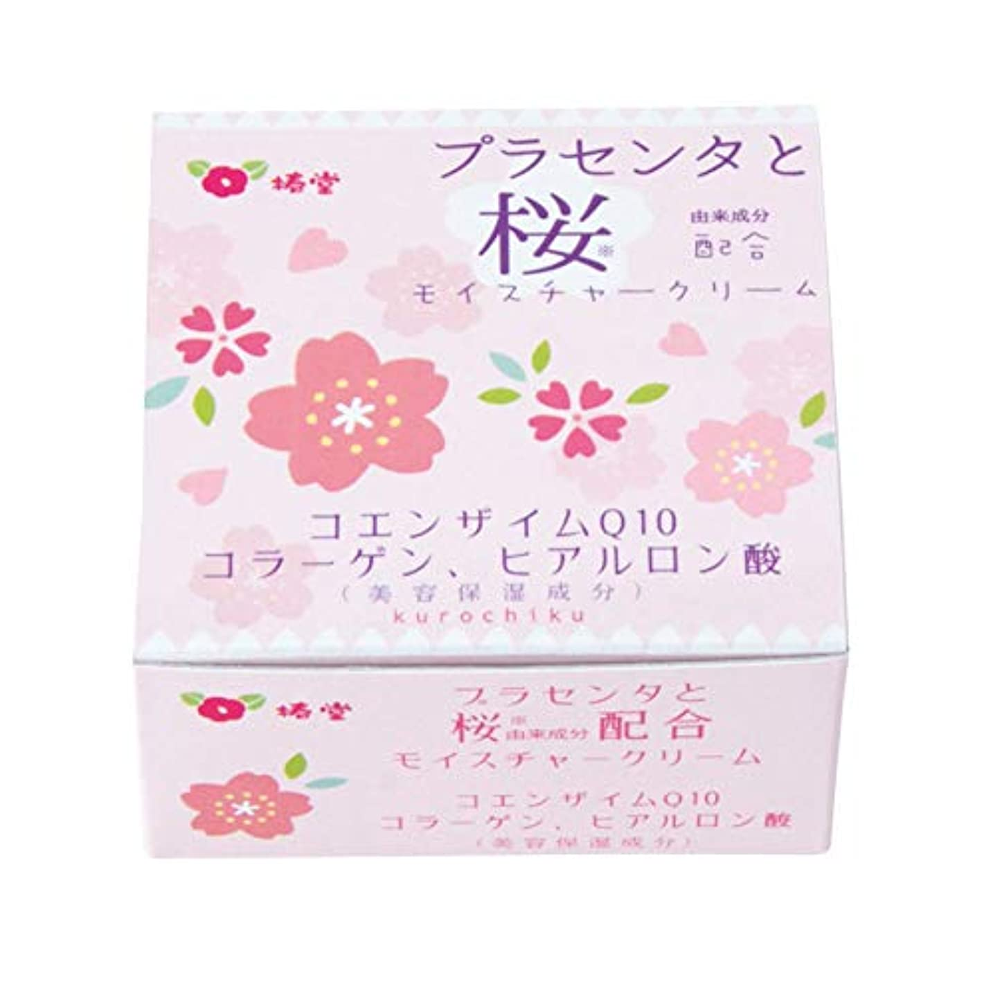見る人額チロ椿堂 桜モイスチャークリーム (プラセンタと桜) 京都くろちく