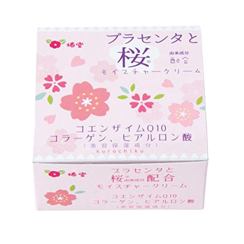 麻痺させる徒歩でメモ椿堂 桜モイスチャークリーム (プラセンタと桜) 京都くろちく