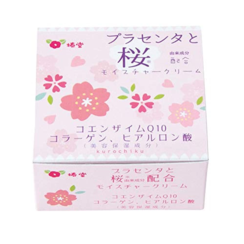 引き出す収入適応的椿堂 桜モイスチャークリーム (プラセンタと桜) 京都くろちく