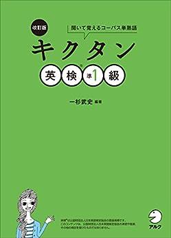 [一杉 武史]の[音声DL付]改訂版 キクタン英検(R)準1級 キクタン英検シリーズ