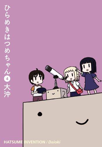 ひらめきはつめちゃん(4) (ブレイドコミックス)の詳細を見る