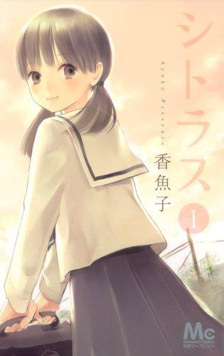 シトラス 1 (マーガレットコミックス)