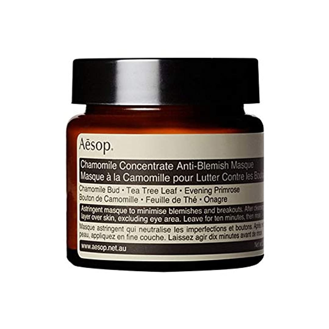 その粒醜い[Aesop] イソップのカモミール濃縮抗傷仮面の60ミリリットル - Aesop Chamomile Concentrate Anti-Blemish Masque 60ml [並行輸入品]