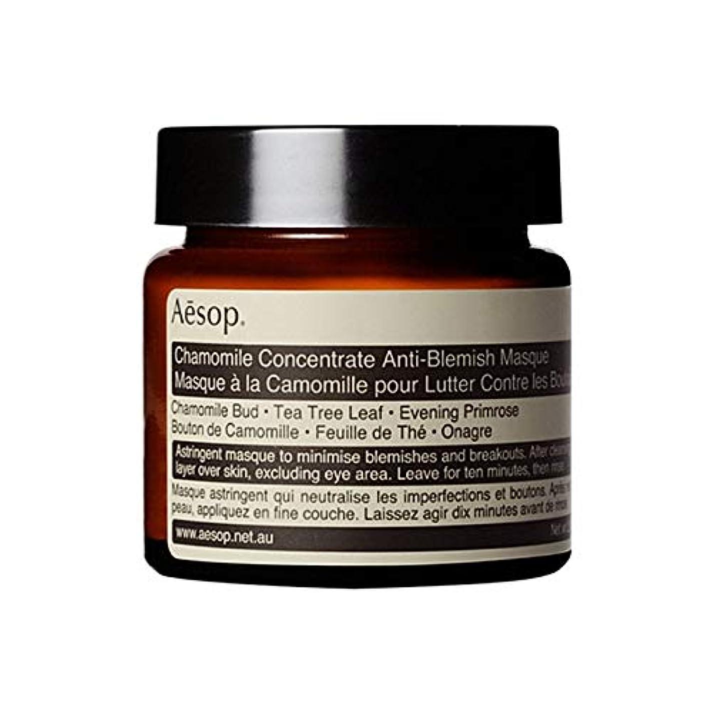 前提ドループショルダー[Aesop] イソップのカモミール濃縮抗傷仮面の60ミリリットル - Aesop Chamomile Concentrate Anti-Blemish Masque 60ml [並行輸入品]