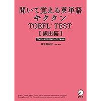 [音声DL付] 聞いて覚える英単語キクタンTOEFL(R) TEST【頻出編】 キクタンTOEFLシリーズ