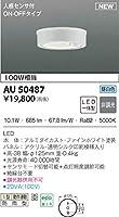 コイズミ照明/防雨型シーリング AU50487
