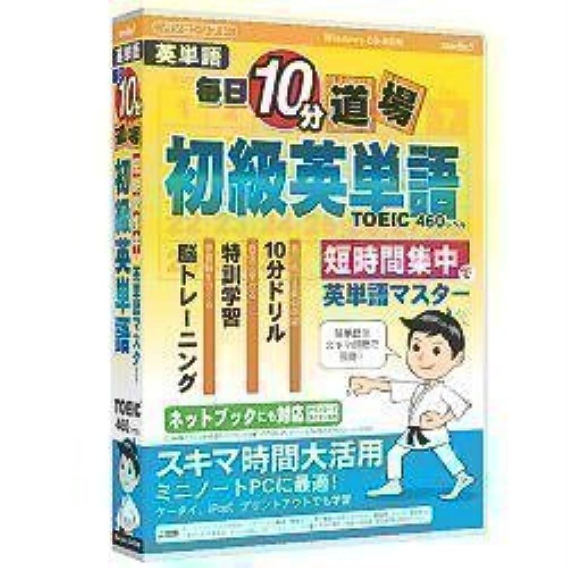全能賛辞砲撃メディアファイブ 英単語毎日10分道場 初級(TOEIC 460レベル)