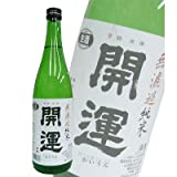開運 (かいうん) 無濾過 純米・生 山田錦100% 720ml 土井酒造場 日本酒