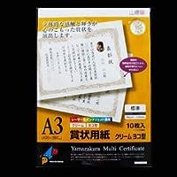 山櫻 賞状用紙 A3ヨコ型 クリーム YME322-10A3Y(レーザー&IJ兼用) 00801301-002 10枚 (1包 10枚×1包)