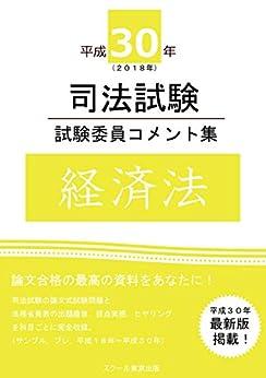 [スクール東京]の平成30年司法試験 試験委員コメント集 経済法
