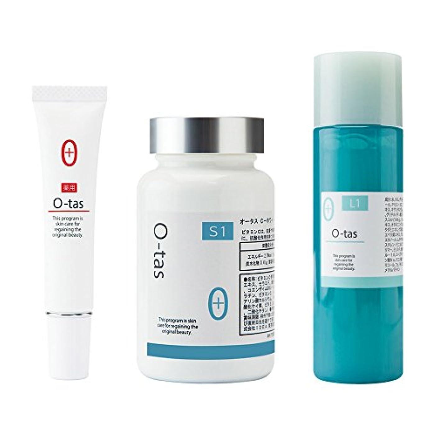 なので構成アレイしみ そばかす 対策プログラム 薬用 オータス ホワイトニング 3ステップ プログラム 美白 トラネキサム酸 (化粧水 & 美容液 & サプリメント セット)100ml & 15g & 60粒 しみ そばかす くすみ 対策
