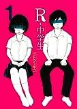 R-中学生 / ゴトウ ユキコ のシリーズ情報を見る