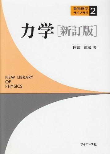 力学 (新物理学ライブラリ (2))の詳細を見る