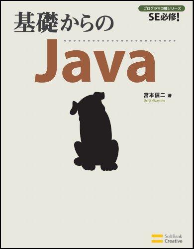 基礎からのJava [基礎からシリーズ] (プログラマの種シリーズ)の詳細を見る