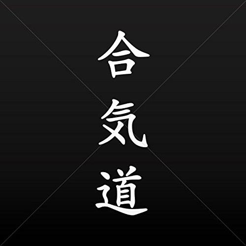 ステッカーデカールヒエログリフ合気道( ???/ ??? )...