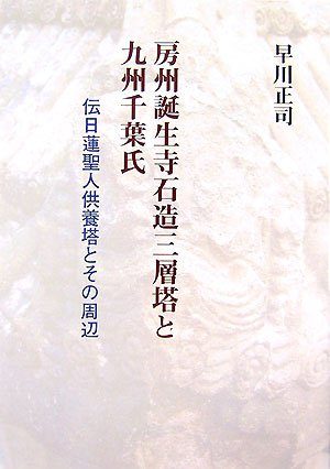 房州誕生寺石造三層塔と九州千葉氏―伝日蓮聖人供養塔とその周辺