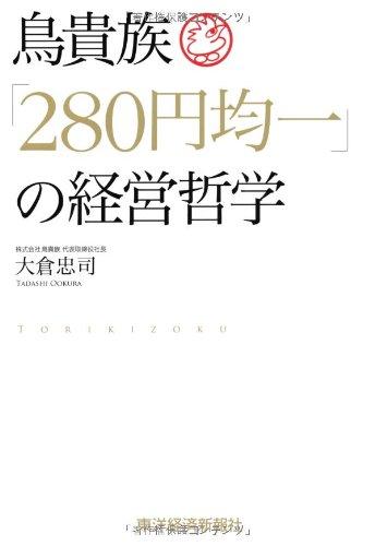 鳥貴族「280円均一」の経営哲学