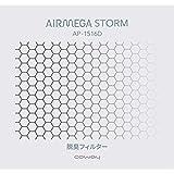 COWAY 空気清浄機 AIRMEGA STORM(AP-1516D) 交換用 脱臭フィルター