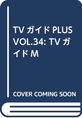 TVガイドPLUS VOL.34