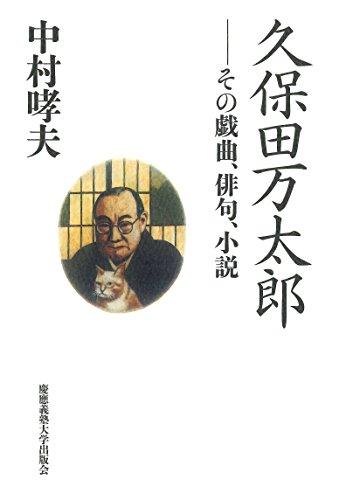 久保田万太郎――その戯曲、俳句、小説