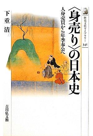 〈身売り〉の日本史: 人身売買から年季奉公へ (歴史文化ライブラリー)