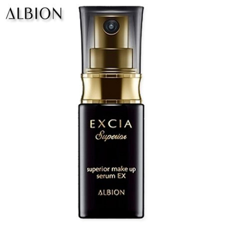 件名オゾン消化器アルビオン エクシア AL スーペリア メイクアップセラム EX 30ml-ALBION-