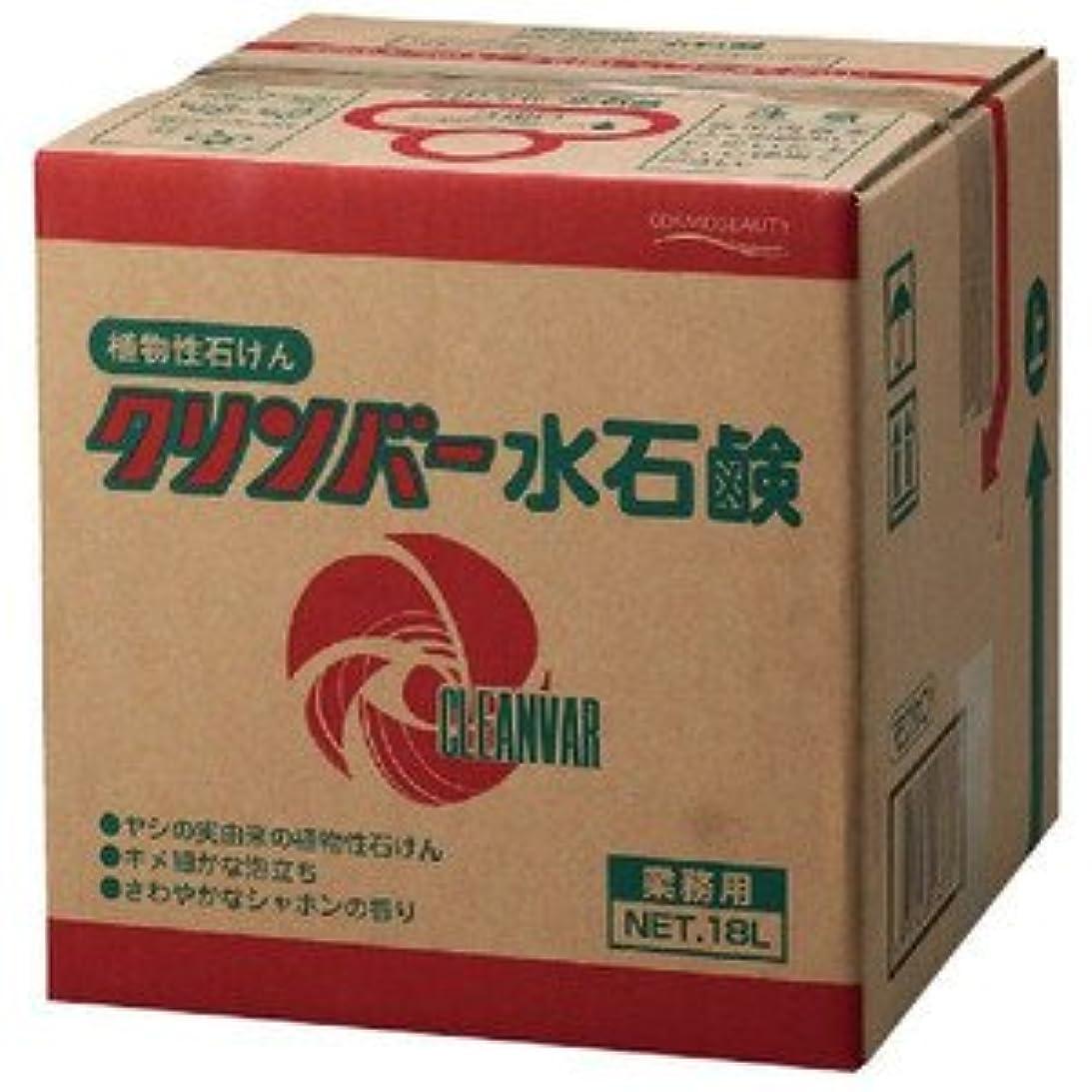 技術的なたらいブレーキコスモビューティー ヤシの実由来 業務用液体手洗い洗剤 ナチュラルソープ( 旧名:クリンバー水石鹸) 18L 16373