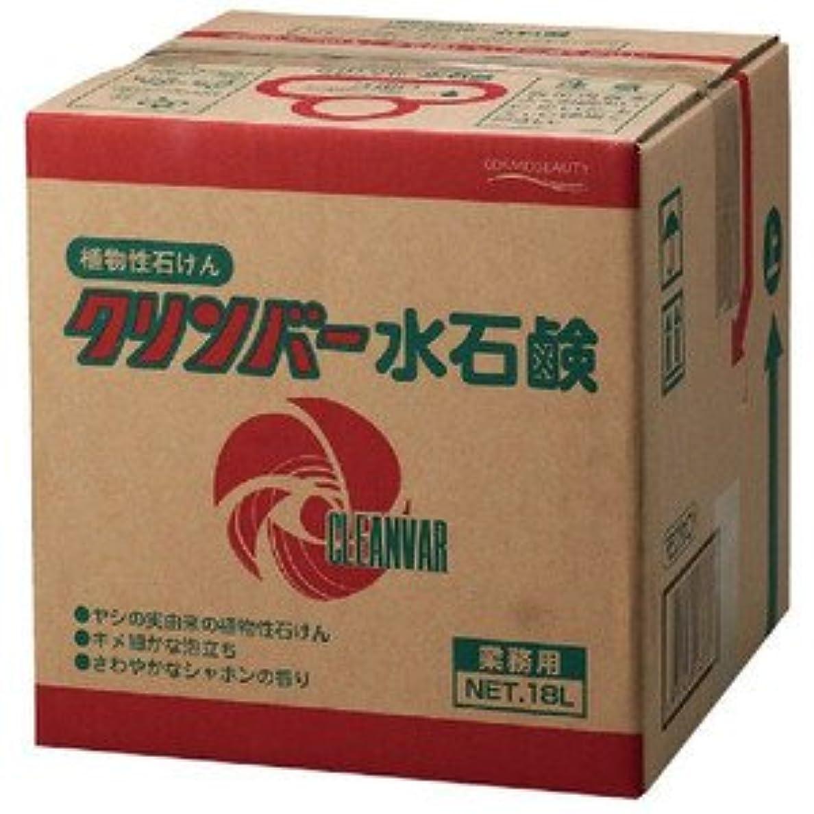 赤面失う肝コスモビューティー ヤシの実由来 業務用液体手洗い洗剤 ナチュラルソープ( 旧名:クリンバー水石鹸) 18L 16373
