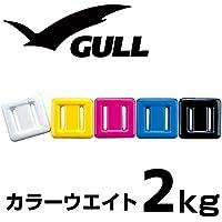ダイビング ウエイト GULL ガル カラー ウェイト 2kg KA-9091 軽器材