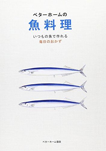 ベターホームの魚料理 (実用料理シリーズ)