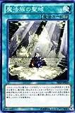【 遊戯王】 魔法族の聖域 ノーマル《 プロモーションカード 》 pr03-jp010 (¥ 1)