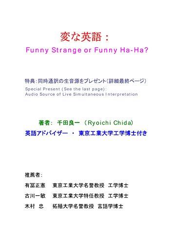 変な英語: Funny Strange or Funny Ha-Ha?の詳細を見る