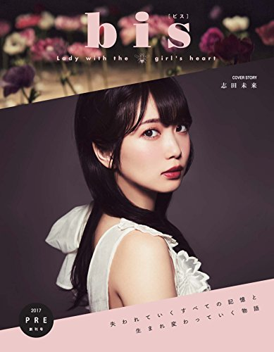 bis(ビス) (光文社女性ブックス VOL. 163)