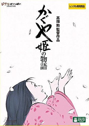 かぐや姫の物語 [レンタル落ち]