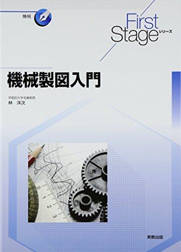 機械製図入門 (First Stageシリーズ)