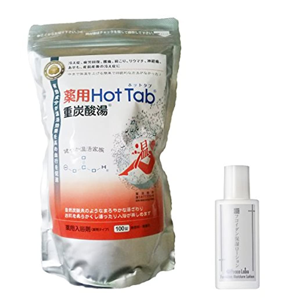 ラジウム食物受粉するホットアルバムコム 新 薬用 ホットタブ 重炭酸湯 100錠入り フコイダン保湿ローション 20ml セット