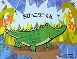 crocs ちびっこワニくん (つまみひきしかけえほん)