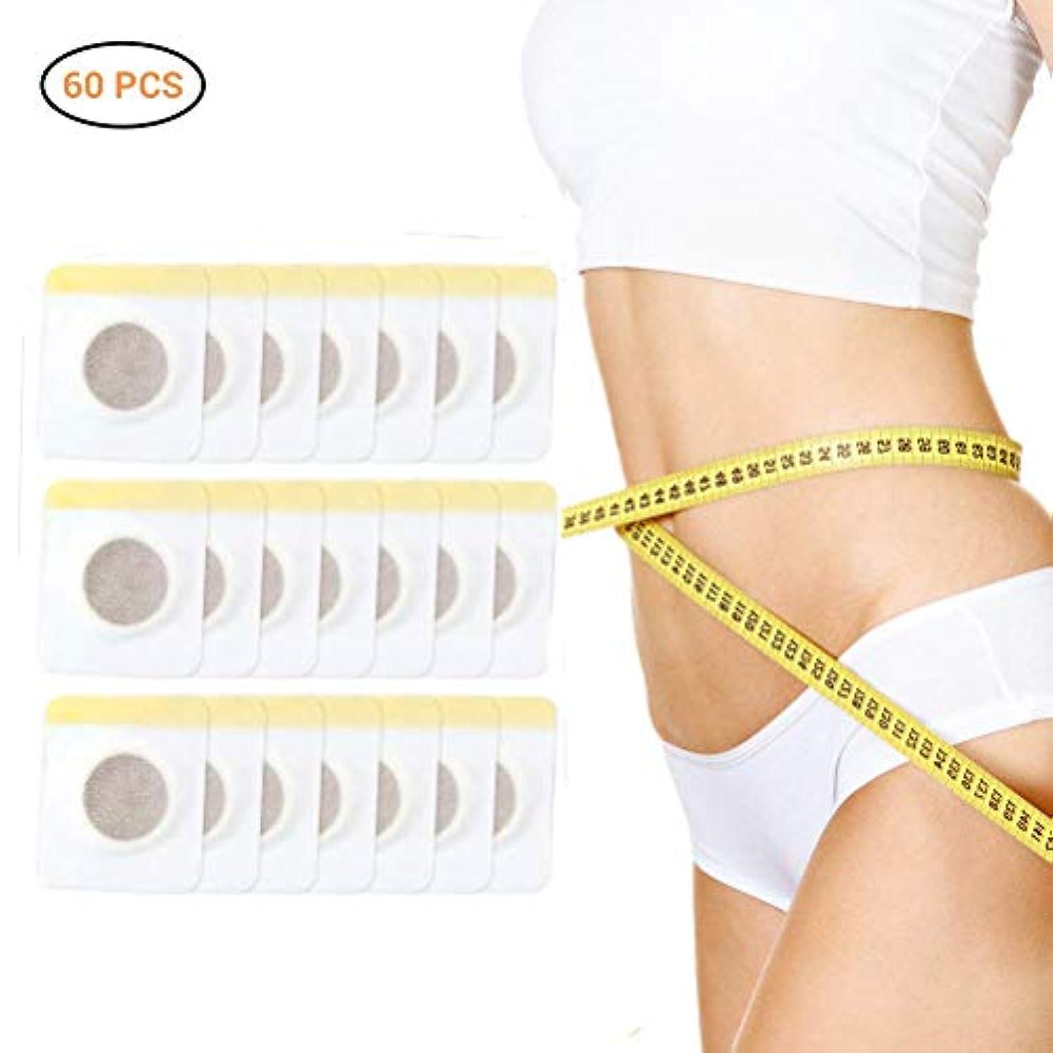 療法寓話引き付ける60枚减量パッチ,脂肪減量 减量臍ステッカー 減量スリムスリムパッチ