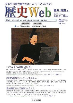 歴史Web—日本史の重大事件がホームページになった!