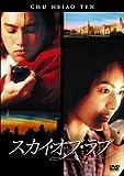 F4 Film Collection スカイ・オブ・ラブ 特別版 [DVD]