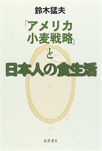 「アメリカ小麦戦略」と日本人の食生活の詳細を見る