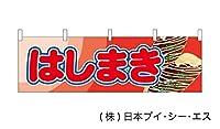 はしまき 横幕 450×1500mm(日本ブイシーエス) VO-5081Y45