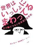 世界はいっしょにまわってる: ヨコ軸でつなぐ日本史と世界史 画像