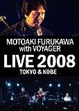 古川もとあき with VOYAGER Live 2008 TOKYO & KOBE [DVD]