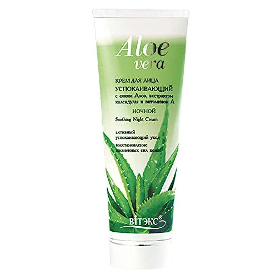 昇る柱反応するBielita & Vitex | Aloe Vera Line | Soothing Face Night Cream for Dry and Sensitive Skin | Aloe Juice | Calendula Extract | Vitamins A and E | Grape Seed Oil | 75 ml