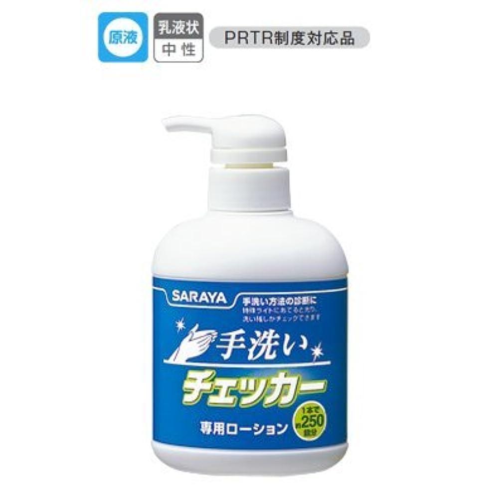 山ラップ漁師サラヤ 手洗いチェッカー 専用ローション 250mL【清潔キレイ館】